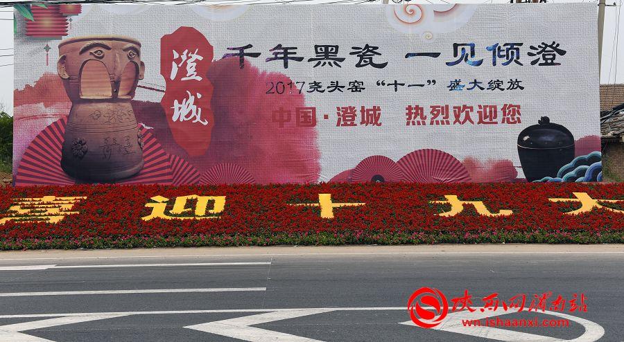 """从西禹高速澄城一出口,便可看到""""千年黑瓷,一见倾'澄'""""2017国际(中国·澄城)尧头窑陶瓷文化艺术节的宣传。记者 杨青山 摄"""