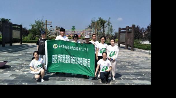 """""""西农学子尧头行——寻访千年古窑"""""""